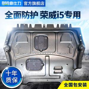 2019款荣威i5发动机底盘护板专用原厂荣威i6/ei6/ei5改装甲下护板