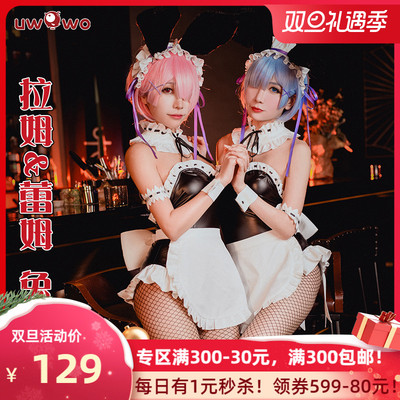 taobao agent Spot Uwowo You Wowo Life in a different world from scratch cosplay Lem Ram Bunny cos
