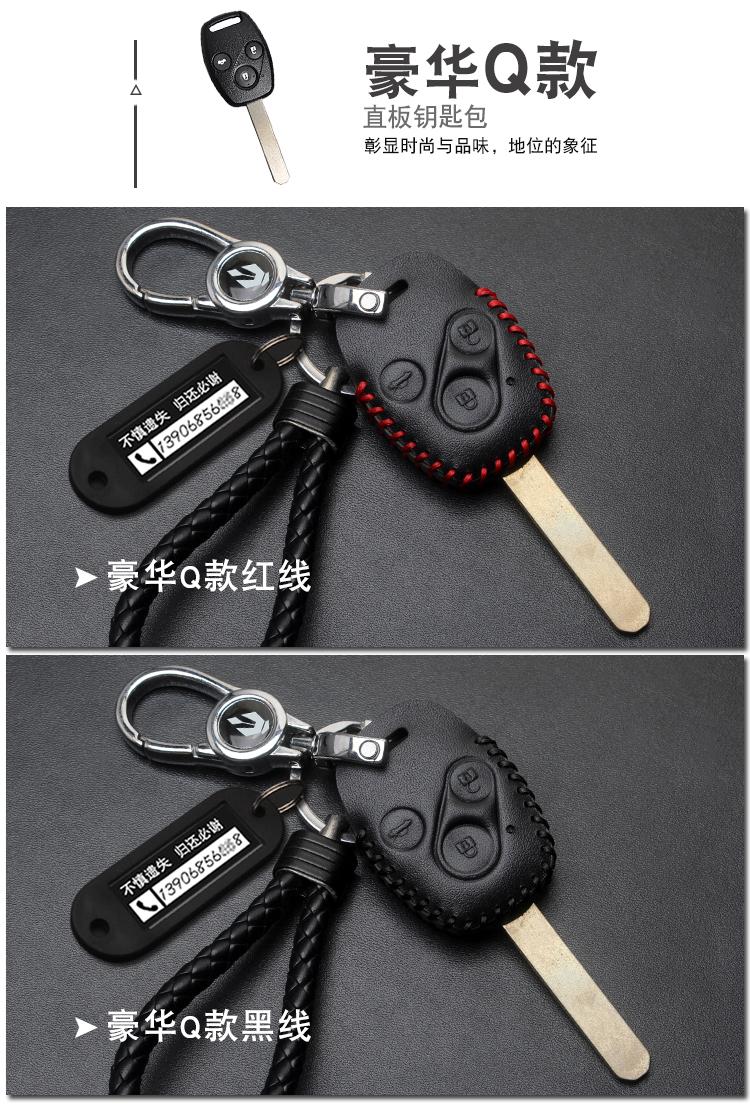 适用于本田老款雅阁思域本田奥德赛思铂睿改装车钥匙包套详细照片