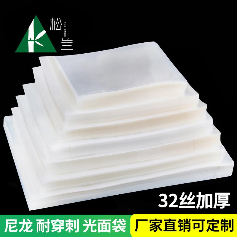 32丝加厚尼龙光面商用真空袋压缩食品袋鱼虾保鲜包装袋子密封塑封