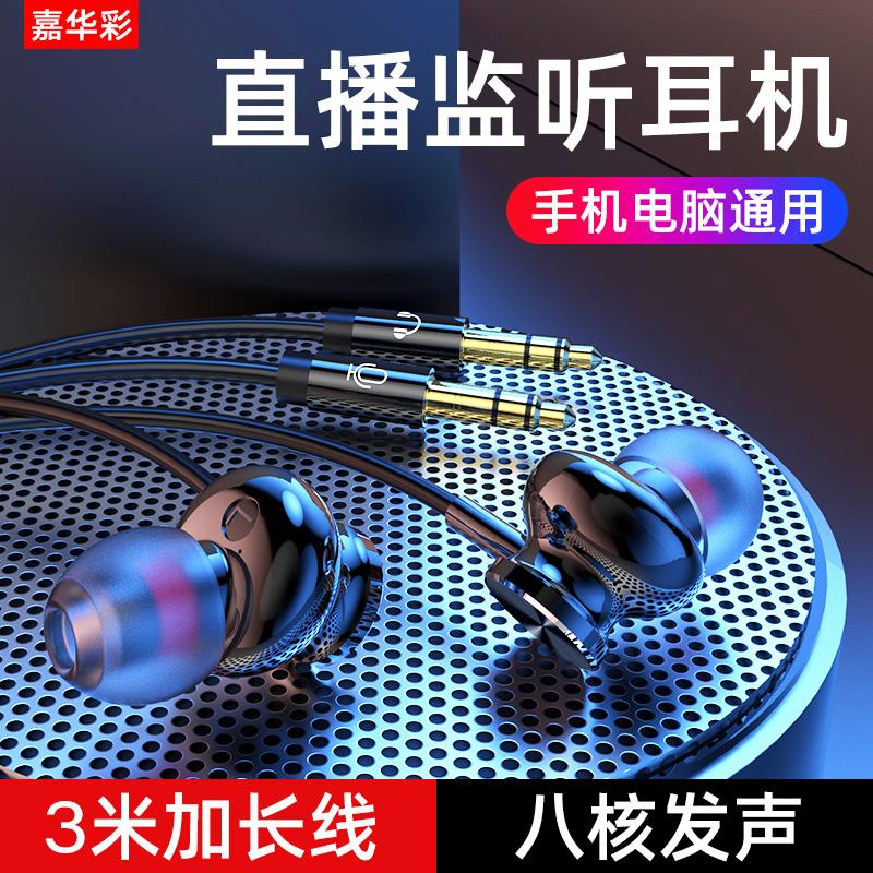 3米加长直播监听耳机有线超长带麦主播专用K歌唱歌手机电脑通用三米声卡录音入耳式2长线录歌耳麦笔记本耳塞
