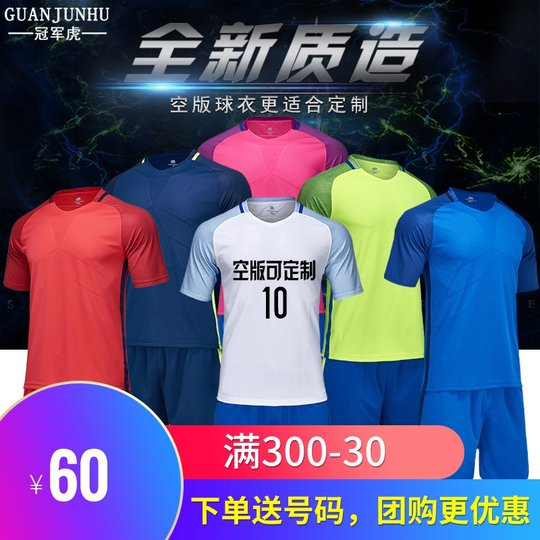 Short-sleeved football clothes suit male summer football training and competition uniforms DIY customized version of an empty children's soccer clothing
