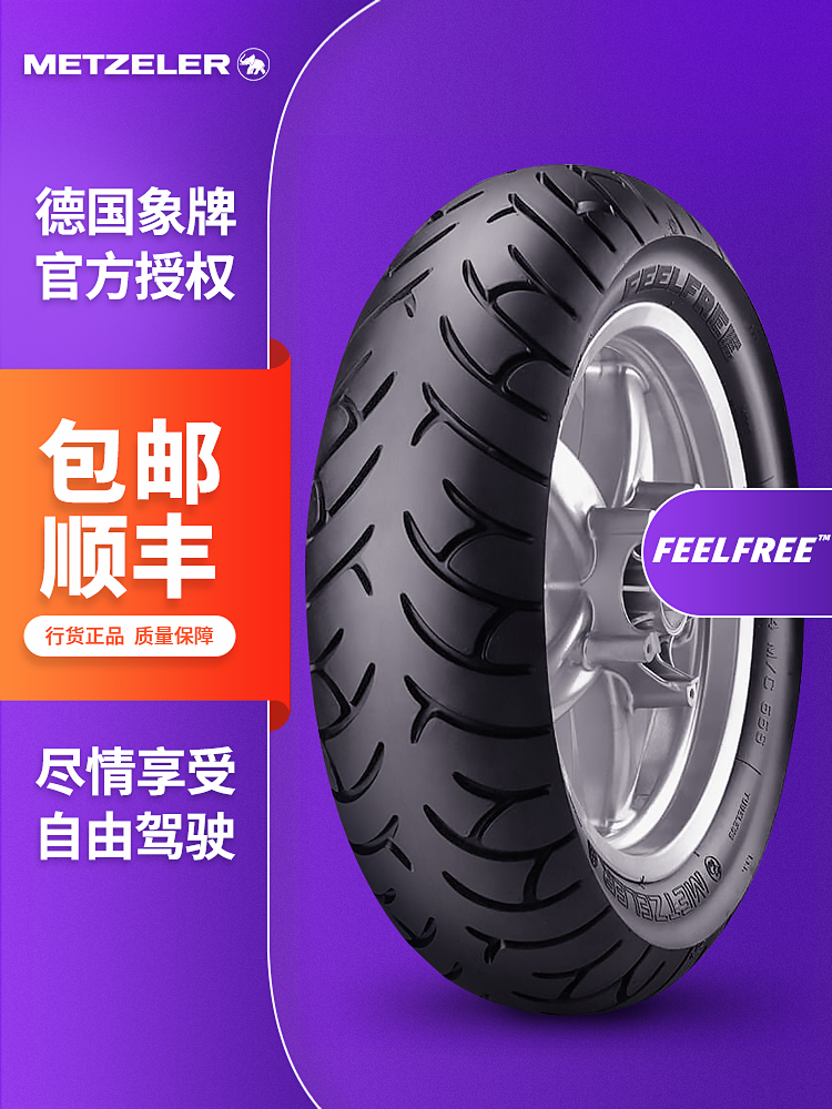 Guangyang rowing Silver blade 250 C650GT Tianlang 650 T-MAX530 AK550 Elephant brand pedal tire