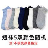 Bejirog 北极绒 男士短袜 5双 颜色随机 券后2.6元包邮(第1项; 7.6-5)