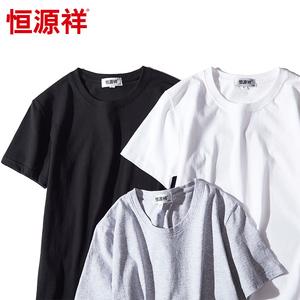 【拍2件】恒源祥新疆棉纯色情侣T恤