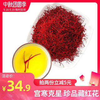 3g saffron soaked in water to drink Zang genuine super Tibet Tibetan bonus Iran official website Fan Zao Zang saffron