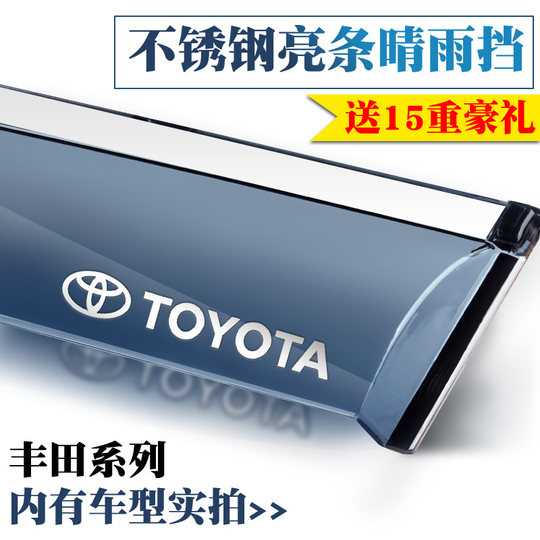 Toyota Land Cruiser landcooluze Prado special decoration rain shield window rain eyebrow rain plate