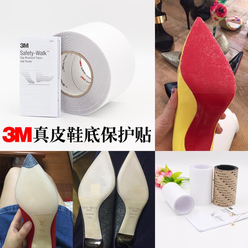3M鞋底贴 耐磨真皮鞋底保护贴膜高跟鞋防磨防滑贴 鞋底贴底保护膜