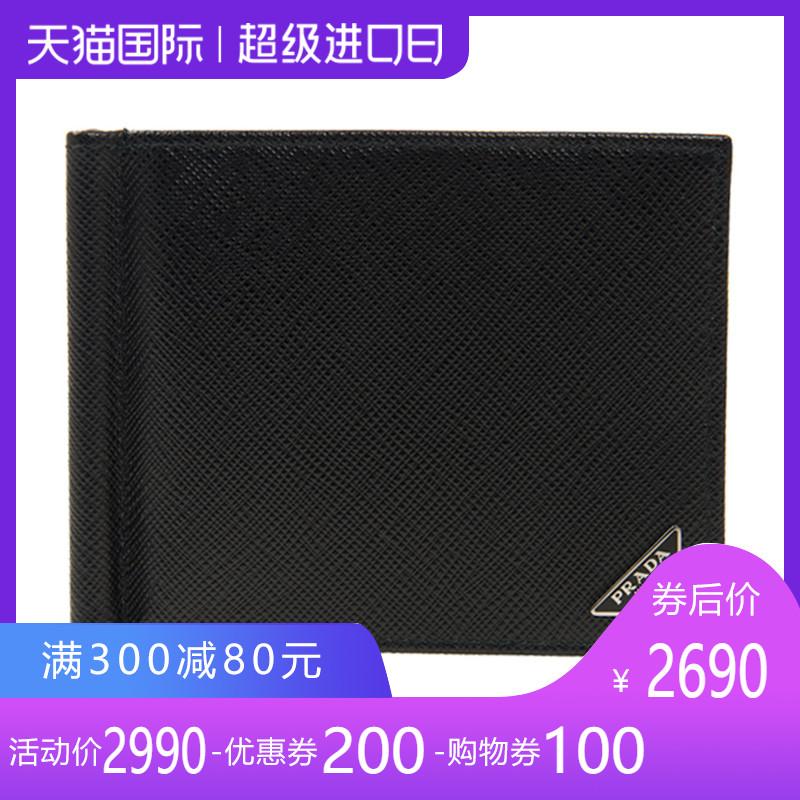 黑色Prada/普拉达男包横款男士卡包2018新款短款纯色敞口正品钱包