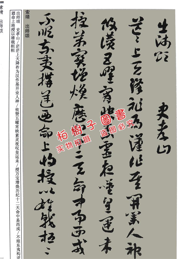 有余書店 【中華書法】正版精裝歷代草書經典 書法作品