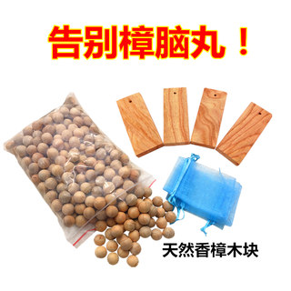 Thousand-year soil sinking material natural logs pure camphor wood block wardrobe insect-proof floor moth-proof camphor wood strip ball household