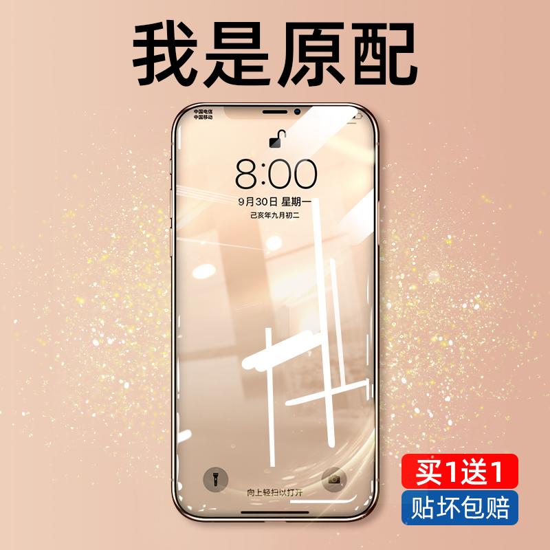 白菜价、苹果手机全系列:3片 joyroom/机乐堂 钢化膜