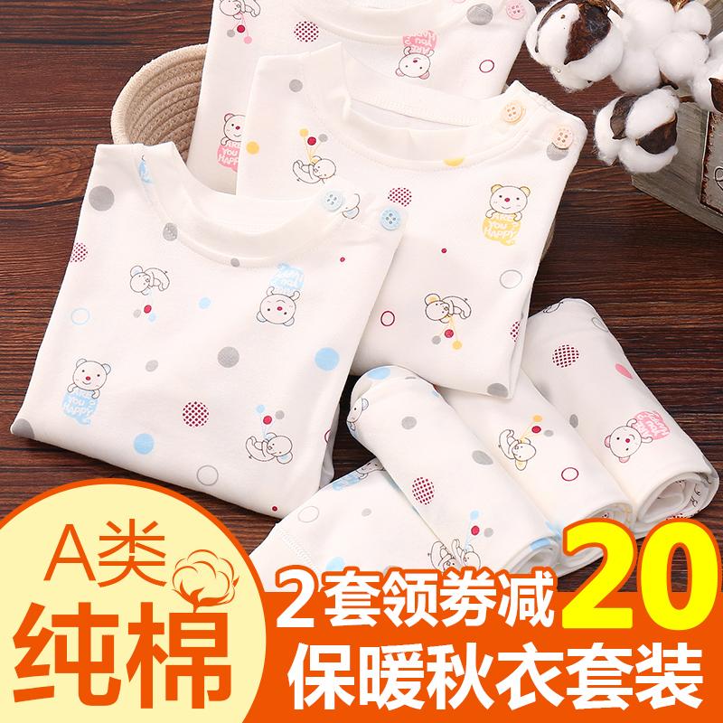 宝宝纯棉保暖内衣套装男童女童秋衣秋裤2儿童棉毛衫0婴儿幼儿1岁3