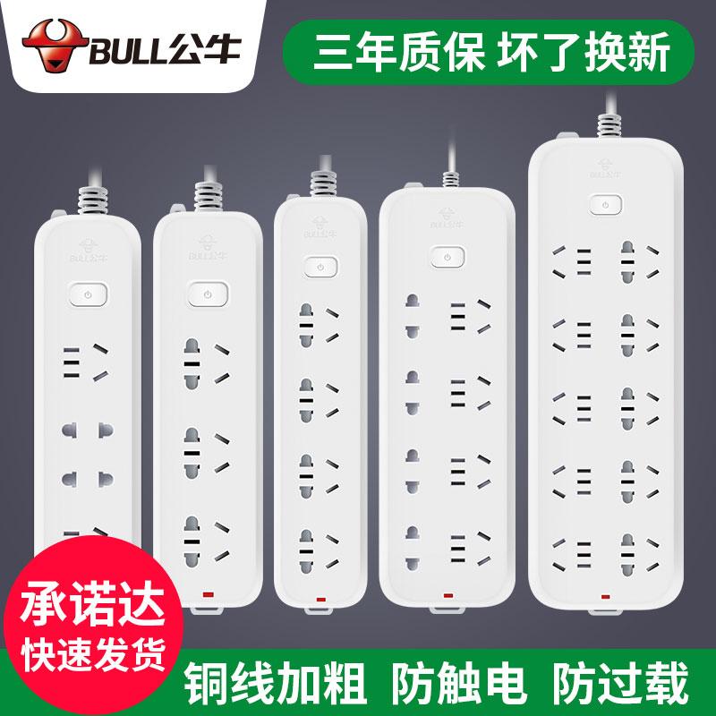 功能电源公牛线板排带线插板拖多孔面板家用多用插座插接线板插排