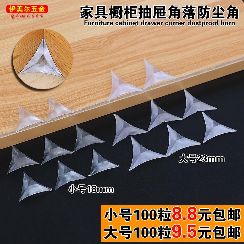 Шкаф для мебельного шкафа ПВХ-заглушка прозрачный треугольник пылезащитный кристаллический уголок бесплатная доставка по китаю