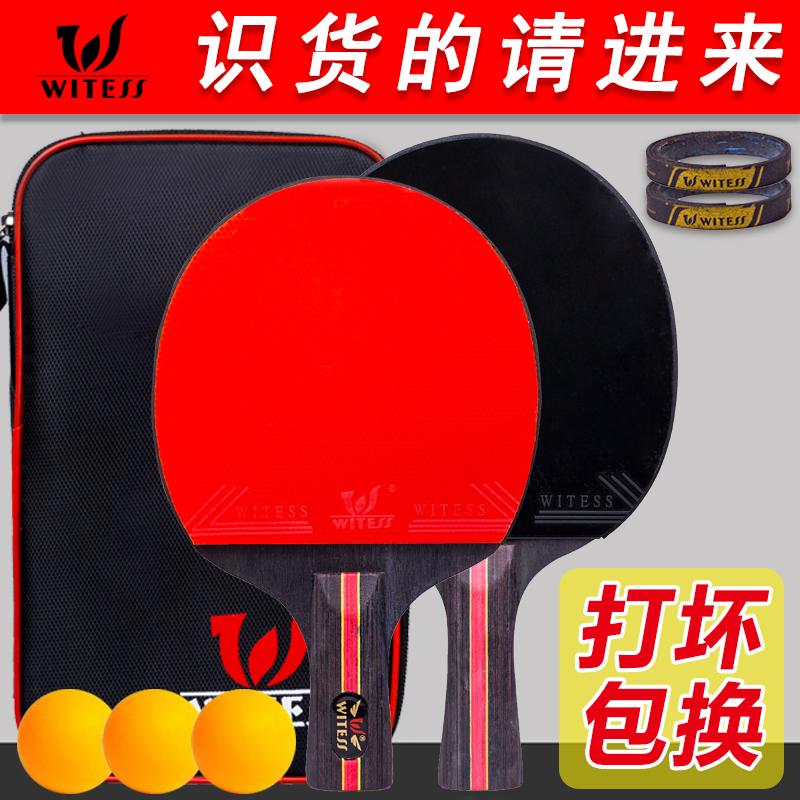WITESS подлинный настольный теннис конечный продукт близнецы бить 2 только два начинающий обучение настольный теннис бить penhold hengpai ppq