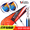 WITESS authentic badminton racket double shot 2 adult beginner attack resistant durable student single shot fitness