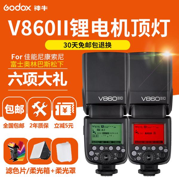 Бог корова V860II второе поколение топ вспышка канон nikon sony C/N/S/O/F зеркальные камера горячей ботинок свет