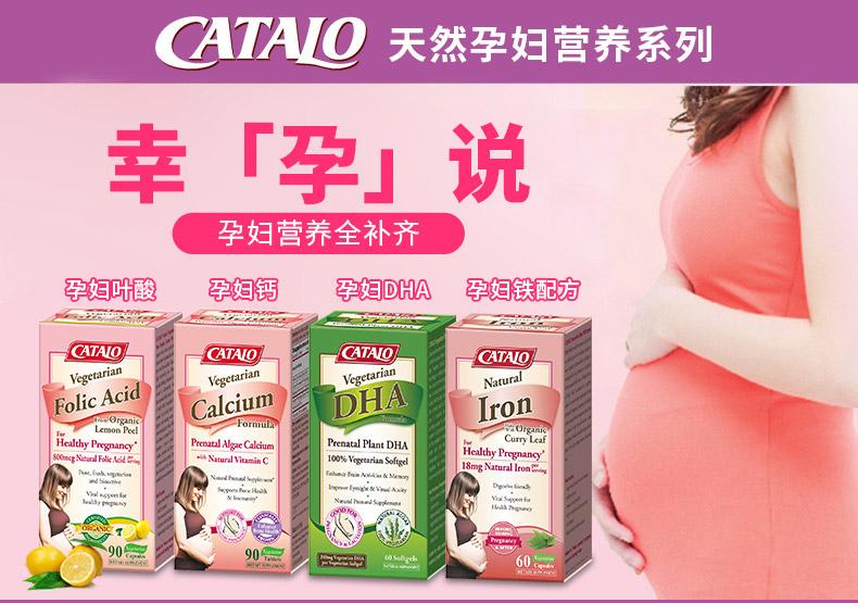 CATALO家得路美国进口孕妇钙片补钙孕钙C备孕产妇哺乳孕期海藻钙 产品系列 第11张