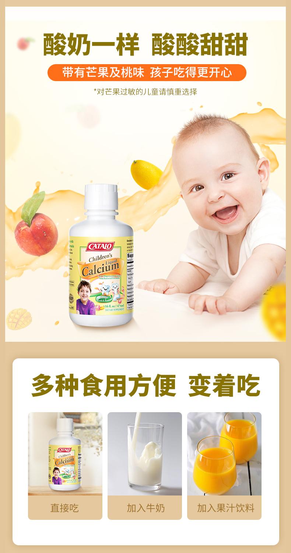 CATALO家得路美国进口儿童液体钙婴幼儿钙镁锌宝宝补钙维生素D3 产品系列 第11张