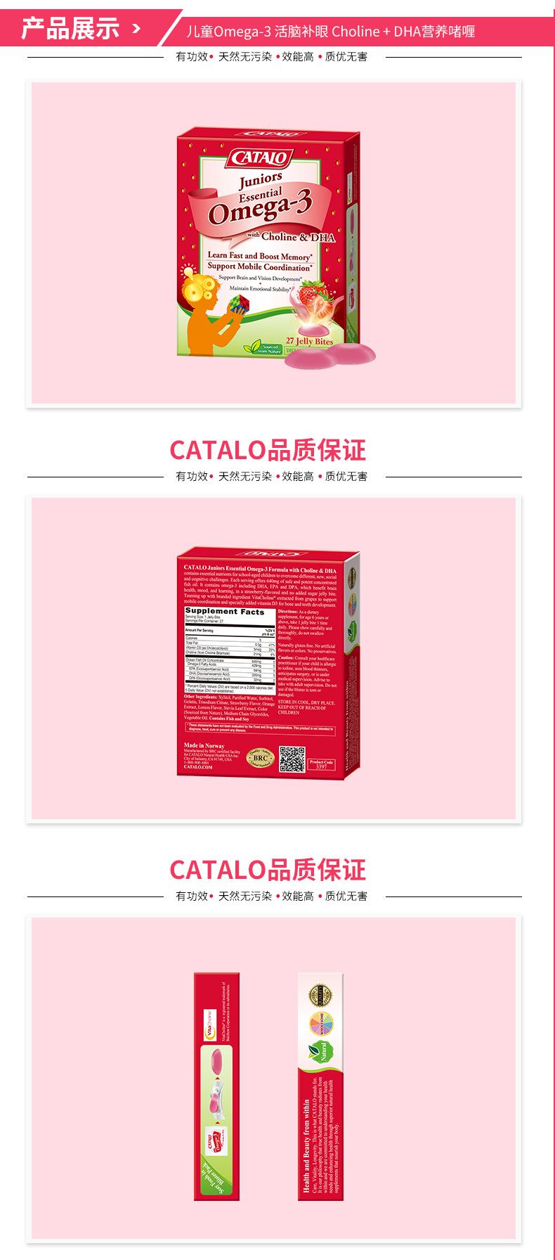 CATALO挪威进口儿童dha奥米加3营养啫喱 【1000积分+99元】换购 产品系列 第6张