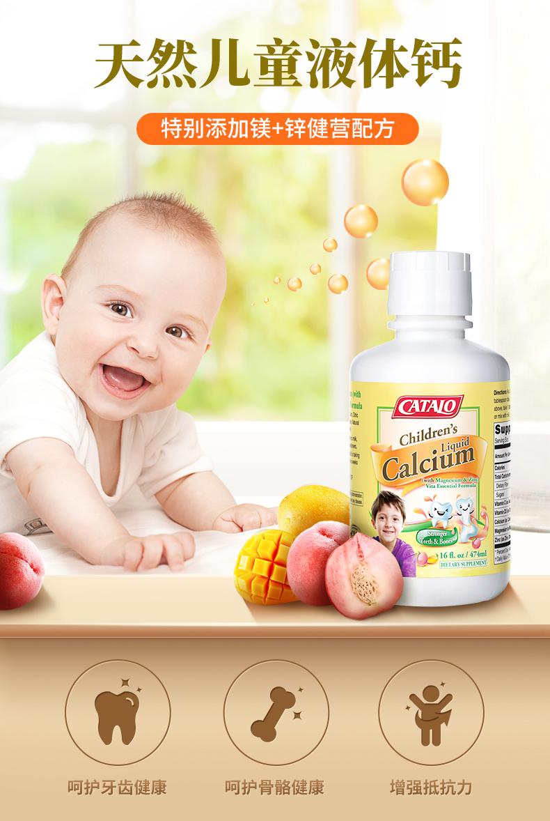 CATALO家得路美国进口儿童液体钙婴幼儿钙镁锌维生素D3 直播 产品系列 第1张