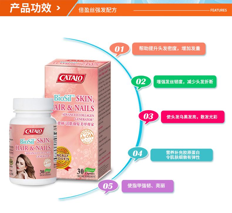 CATALO倍盈丝活肌强发美甲专家胆碱稳定型正矽酸复合物发肤甲30粒 产品系列 第6张