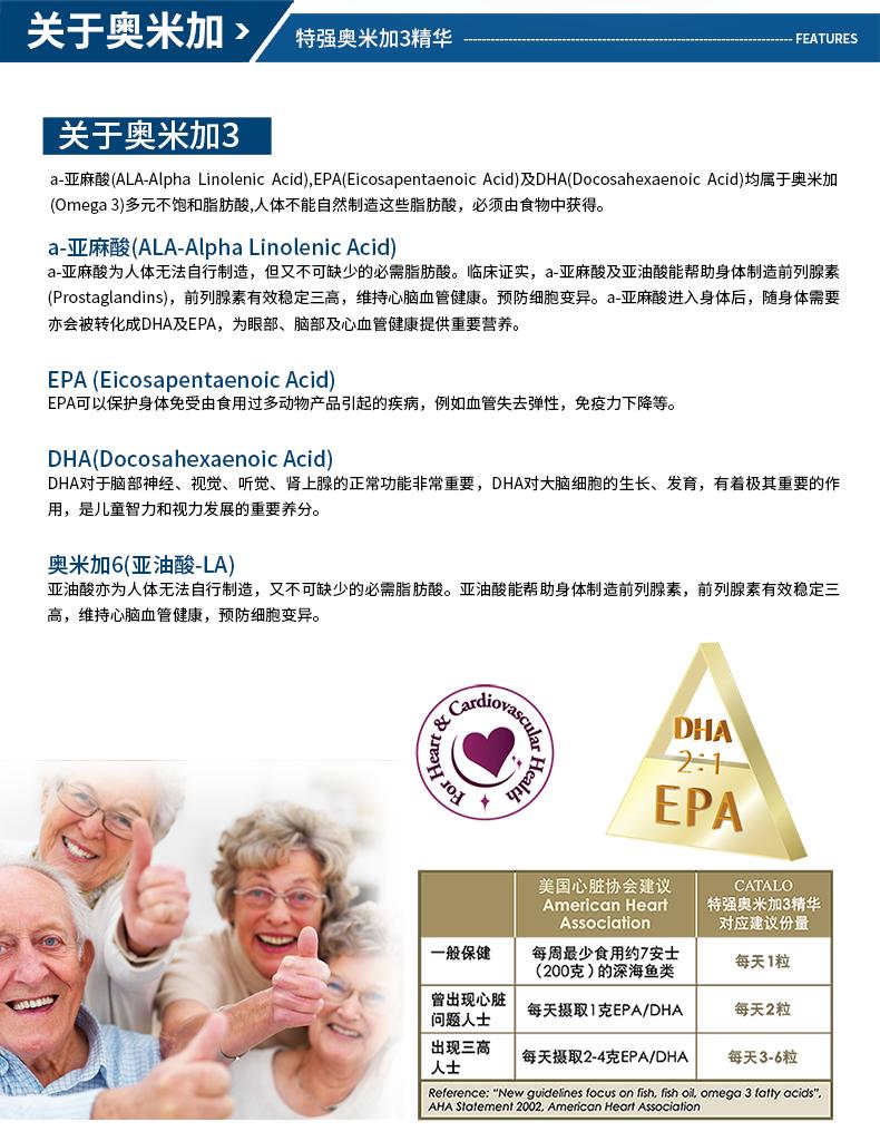 CATALO特强奥米加3深海鱼油omega-3脂肪酸胶囊 有效期2018/12/08 ¥48.00 产品系列 第10张