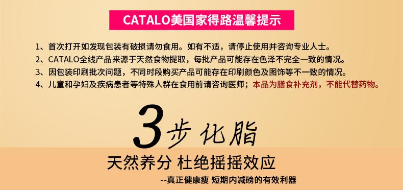 CATALO美国 家得路消脂纤 天然CLA-共轭亚麻油酸精华胶囊 魅力女人 第3张