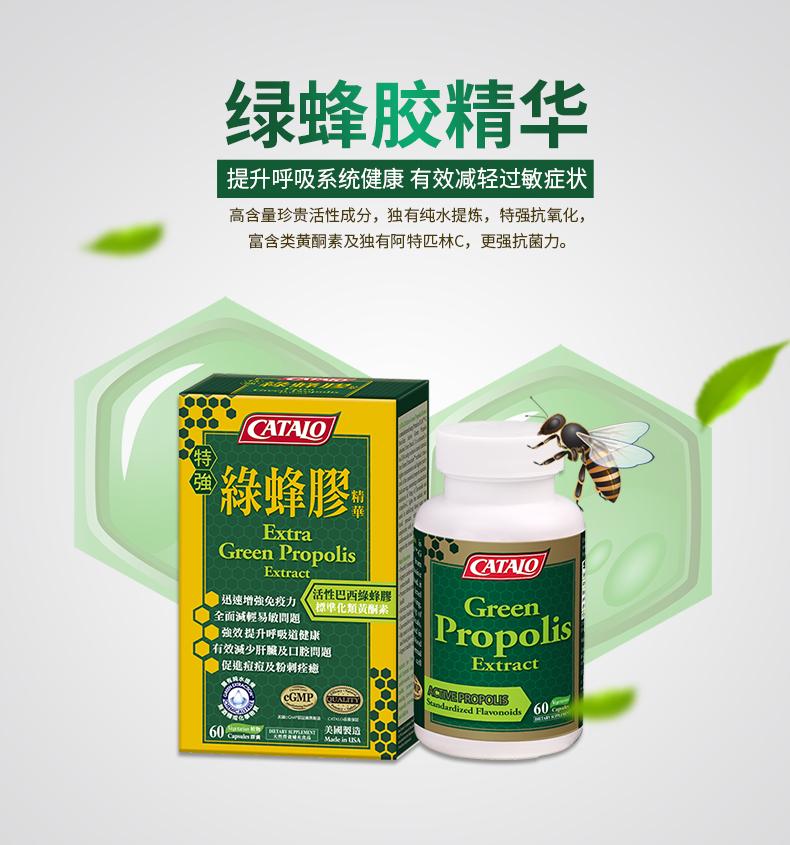 CATALO美国家得路高浓度特强绿蜂胶精华 原装进口巴西绿蜂胶胶囊 产品系列 第2张