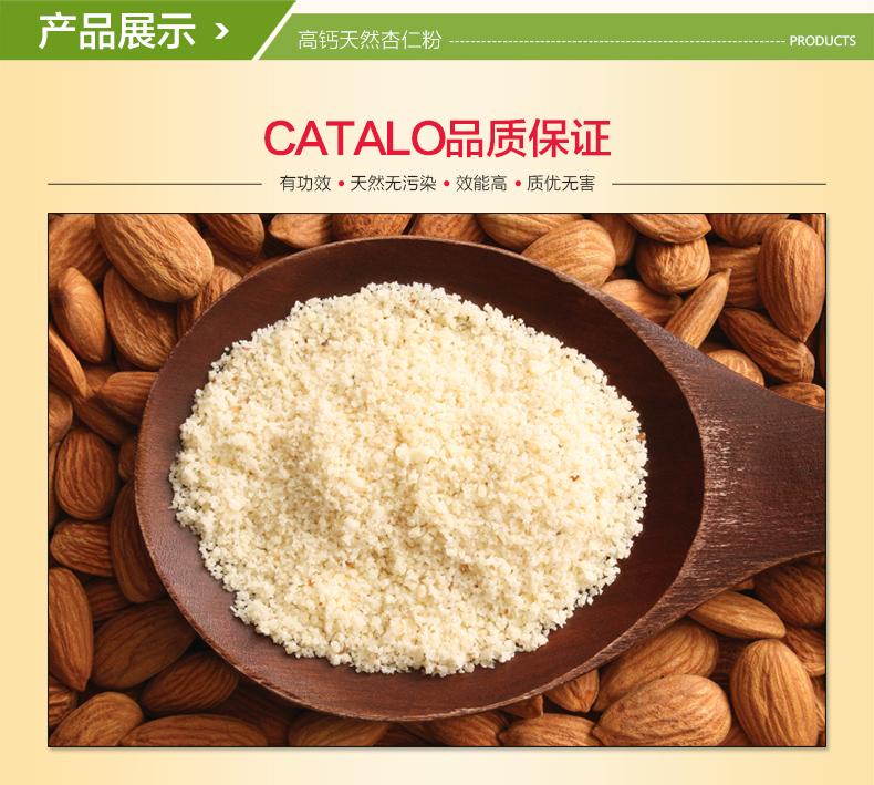 CATALO高钙天然扁桃仁杏仁粉有机燕麦粉 关爱父母 第12张