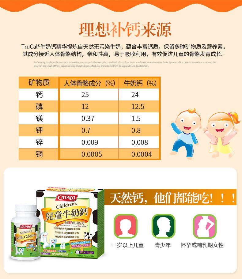 CATALO儿童牛奶钙片加锌 美国青少年婴幼儿宝宝补钙钙镁锌咀嚼片 产品系列 第6张