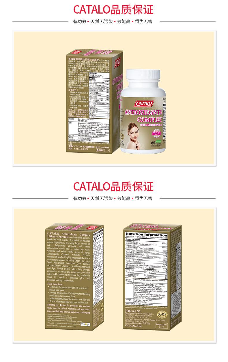 CATALO抗氧淡斑专家天然绿茶精华天然葡萄籽精华有效期2019/11/23 产品系列 第13张