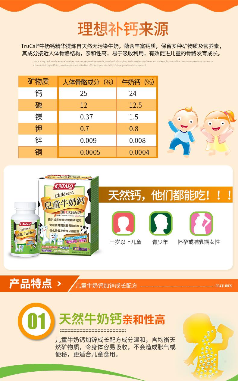 CATALO家得路儿童牛奶钙片婴幼儿宝宝钙镁锌片婴儿进口乳钙补钙锌 ¥168.00 产品系列 第12张