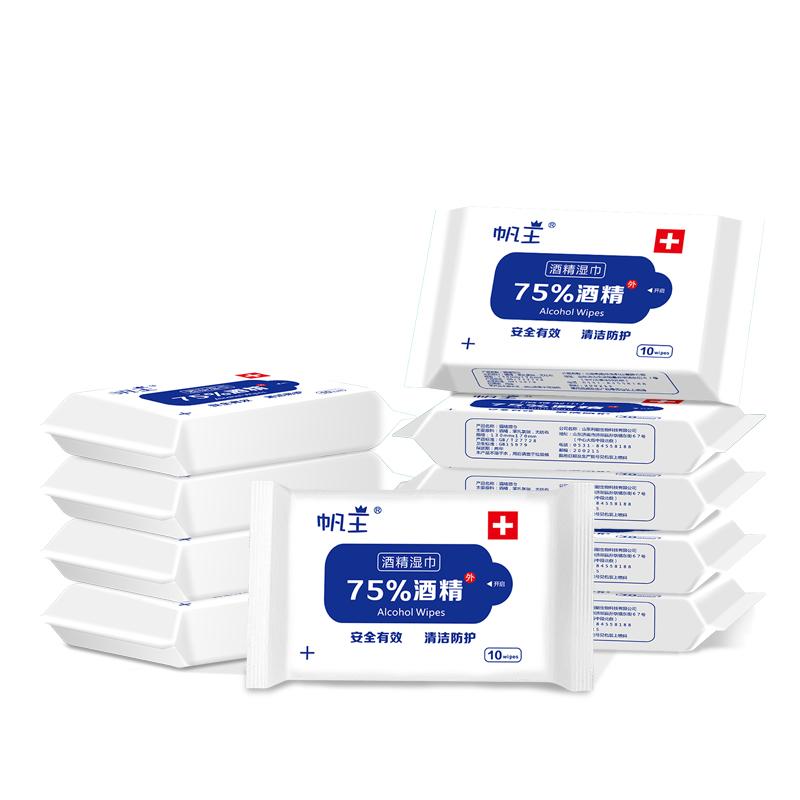 帆王75酒精消毒湿巾小包儿童随身装湿纸巾杀菌学生专用便携式20包
