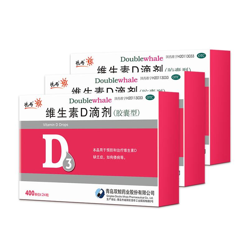 3盒】悦而维生素D滴剂24粒vd 维D儿童补钙生长发育不良佝偻病预防
