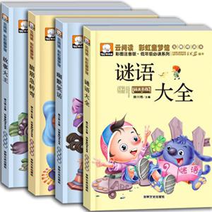 注音版脑筋急转弯 小学生版正版儿童读物7-8-10-12岁1-2-3一二三年级课外书籍智力开发益智训练书彩图谜语大全集幽默笑话故事书4册