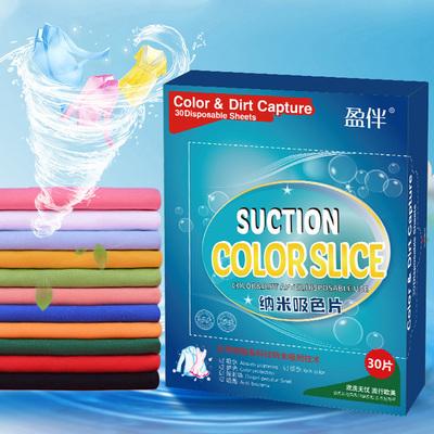 防串染吸色片防止洗衣机防染色吸色纸 衣服片色母片防串色洗衣片