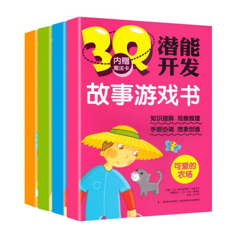 3Q潜能开发故事游戏书全4册套装