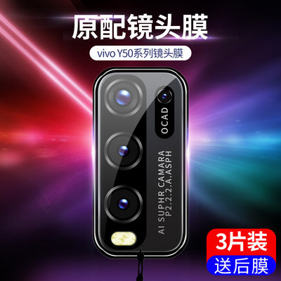 vivoy50 lens film y50 tempered film rear camera viviy lens protective film vovy mobile phone vovoy camera glass lens ring without white edge viy50 lens lens sticker anti-scratch film