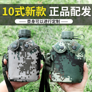 Genuine outdoor military 07 troops portable military camouflage military training kettle 10 marching large capacity military kettle