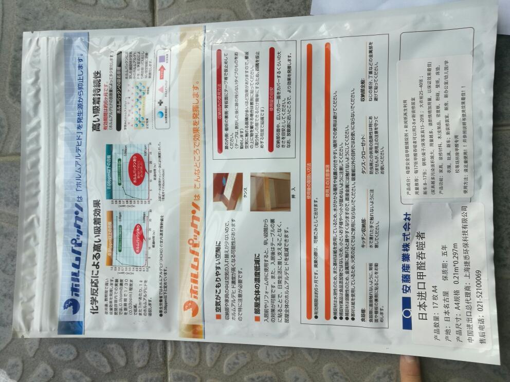 推荐一款日本的甲醛吸附纸,我用了六天除甲醛很有效