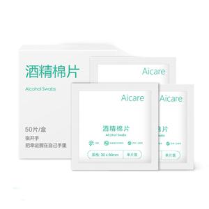 【1盒50片】医用消毒75度酒精棉片