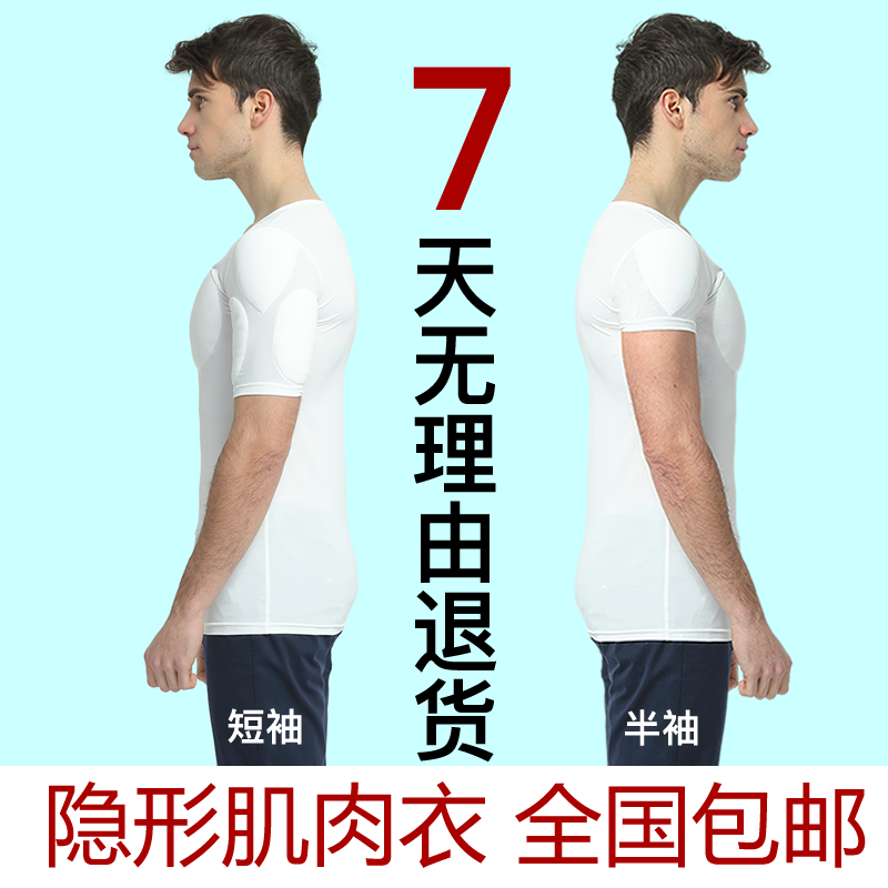 2191923b New fake muscle clothes men's fake chest muscle T-shirt invisible  simulation Slim fattening underwear