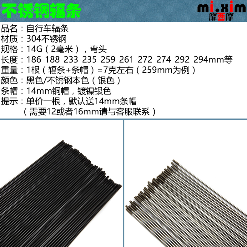 Self-propelled mountain bike stainless steel spokes / steel strip / bar / wire / steel wire / copper head / cap 186 to 294mm