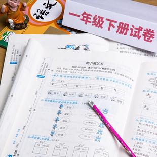 【人教版】一年级下册语文数学试卷