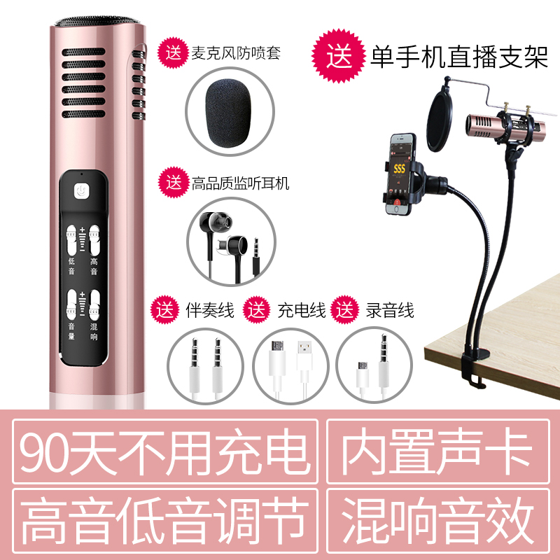 ROSE GOLD [DOUBLE MOBILE PHONE BROADCAST   SEND HEADPHONES + ANTI-SPRAY COTTON + K SONG BRACKET]