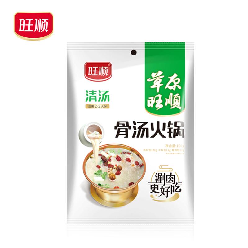 【旺顺】骨汤清汤火锅底料4袋