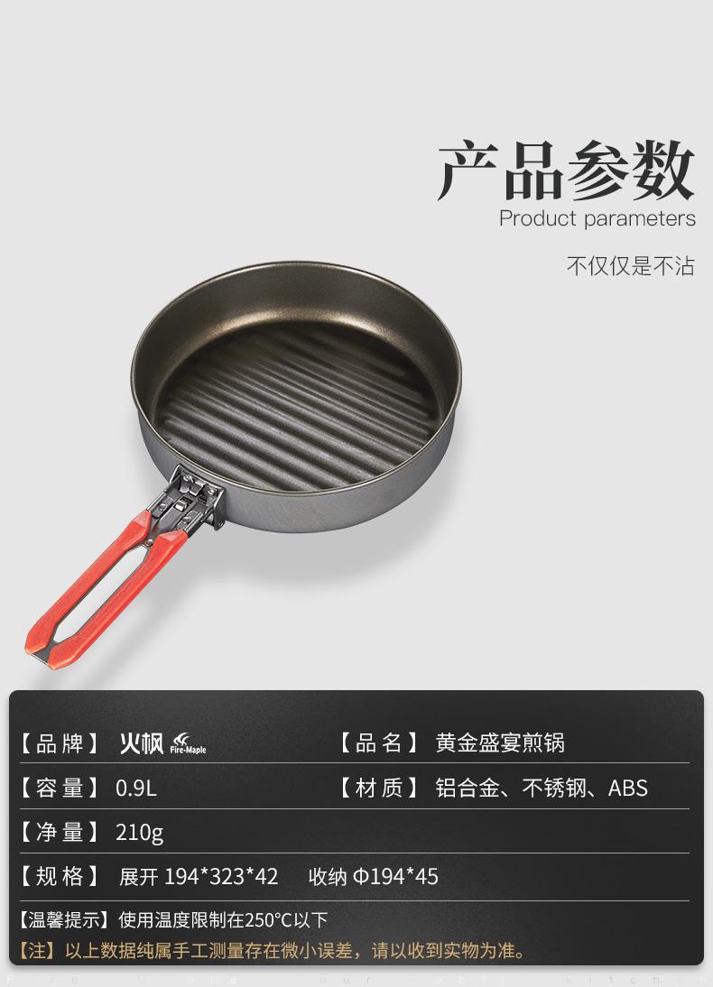 黄金盛宴煎锅_02.jpg