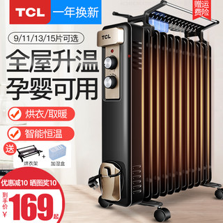 TCL heater home electric heater electric hot oil Ting vertical mute energy saving electric heating tandem oil buttons